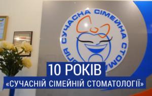 nam-10-rokiv
